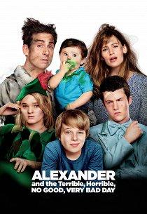 Александр и ужасный, кошмарный, нехороший, очень плохой день