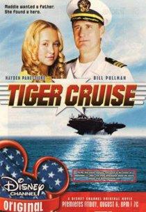 Тигриный рейс