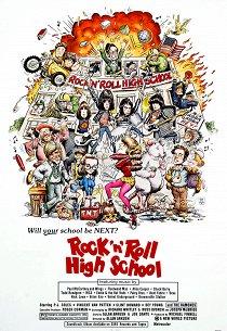 Высшая школа рок-н-ролла
