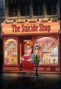 Магазинчик самоубийств 3D