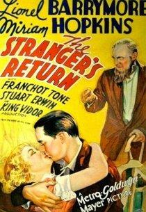 Возвращение незнакомки