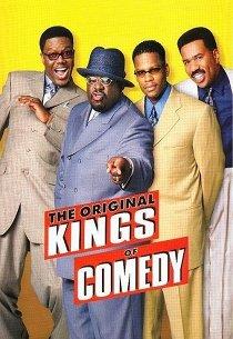Настоящие короли комедии