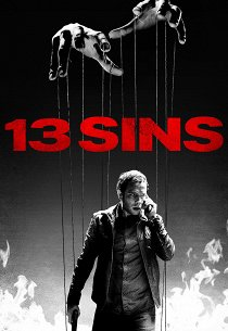 13 грехов
