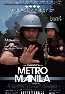 Не затеряться в Маниле