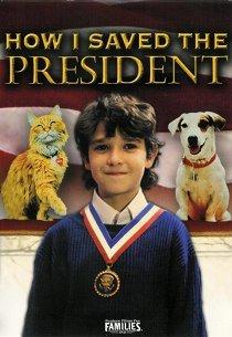 Как я спас президента