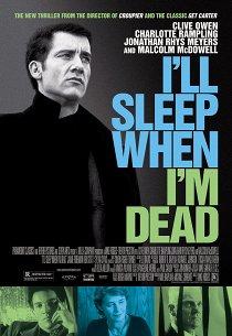 Засну, когда умру
