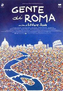 Люди Рима