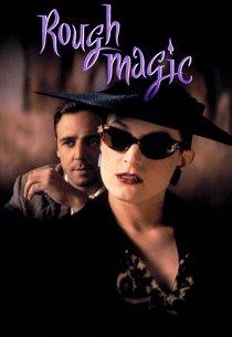 Настоящая магия