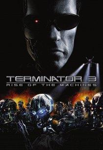 Терминатор-3: Восстание машин