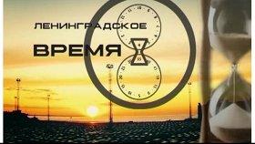 «Ленинградское время. Родом из СССР»