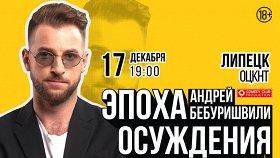 «Stand Up»: Андрей Бебуришвили