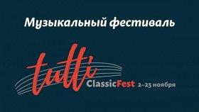 Музыкальный фестиваль Tutti ClassicFest: Два гения России