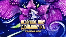 Песочное шоу «Дюймовочка»