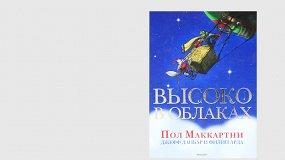 Мадонна, Люк Бессон и Пол Маккартни: знаменитости, которые пишут книги для детей