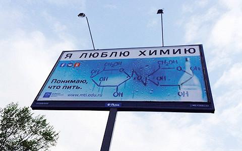 Откуда взялась странная реклама науки на московских улицах