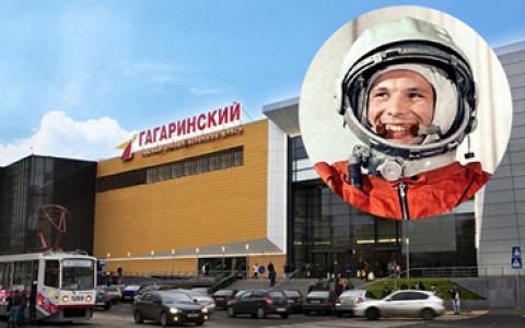 Дочь Юрия Гагарина заставляет торговый центр «Гагаринский» сменить название