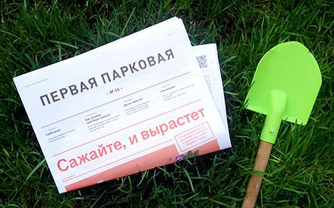 Почему мы участвуем в субботнике парка Горького