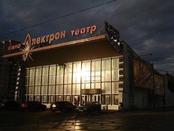 Каро Фильм Электрон (Зеленоград)