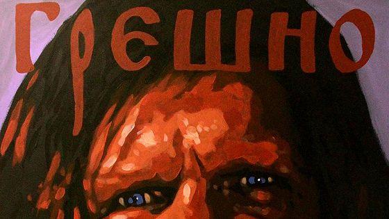 Арт-группа «Колдовские художники». Аблакаты Балалайкина. Часть II