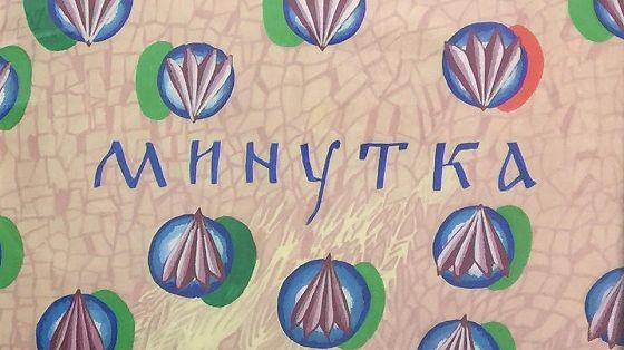 Ирина Корина. Временные явления
