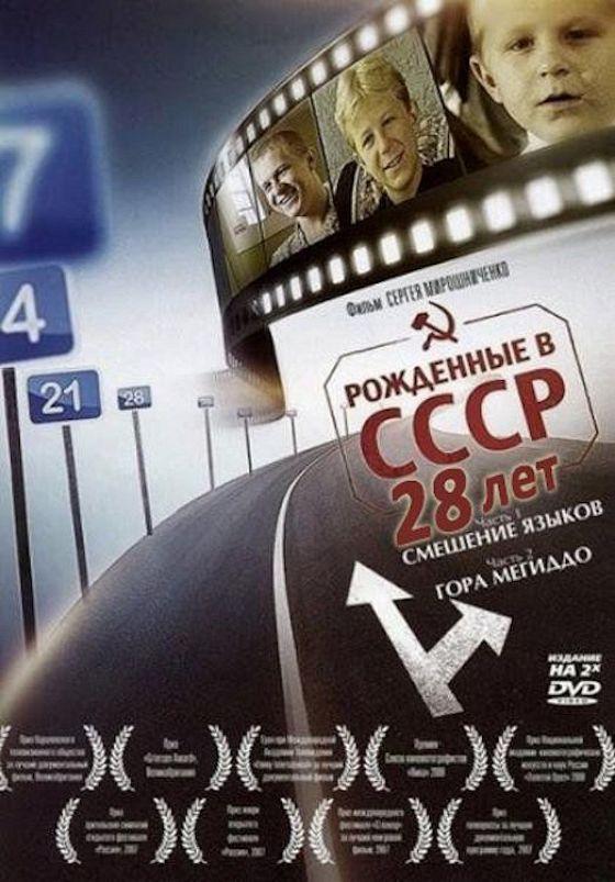 Рожденные в СССР. 28 лет. Дети перемен (Born in the USSR. 28 Up)