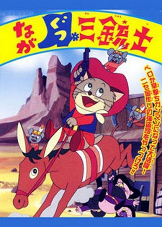 Кот в сапогах на Диком Западе (Nagagutsu sanjûshi)