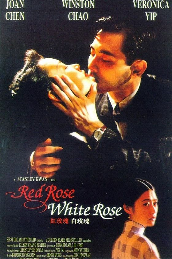 Красная роза, белая роза (Hong mei gui bai mei gui)