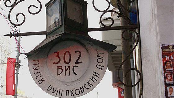 Булгаковский дом (Театр им. Булгакова)