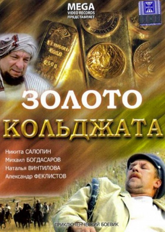Золото Кольджата
