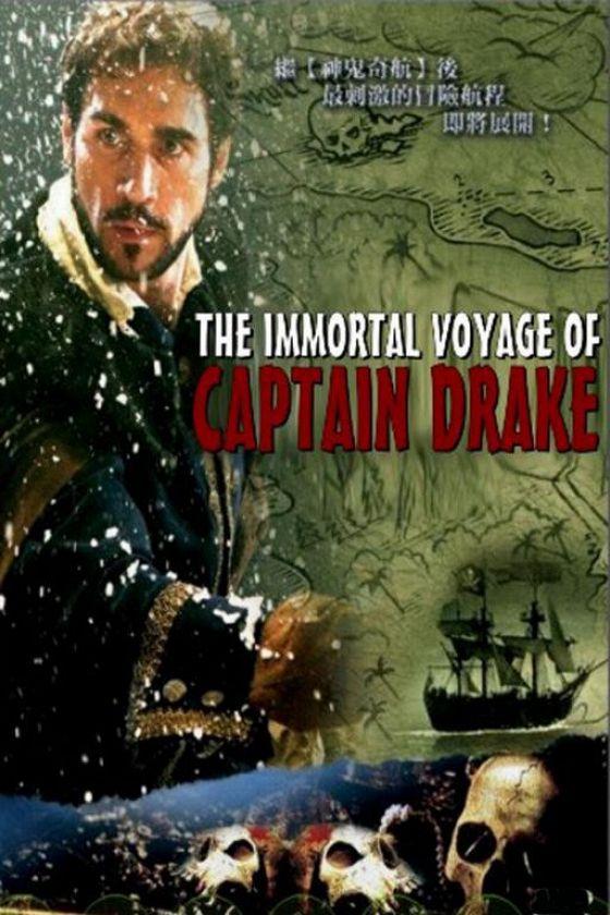 Легендарное путешествие капитана Дрэйка (The Immortal Voyage of Captain Drake)