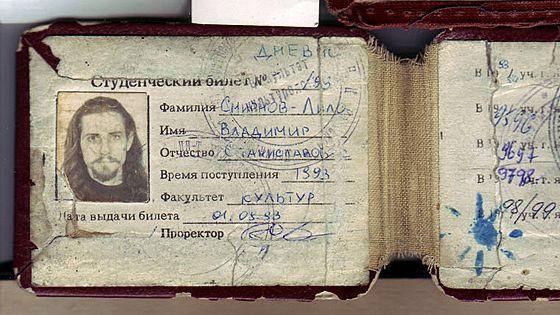 Владимир Лило
