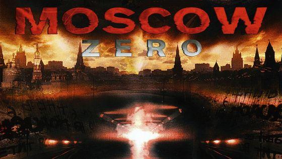 Москва Зеро (Moscow Zero)