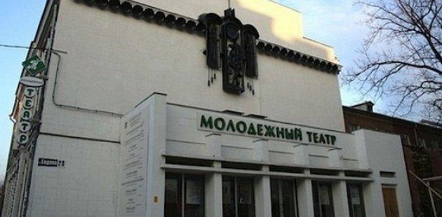 Купить билеты в молодежный театр в краснодаре театр оперы и балета цена билета нижний новгород