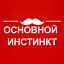 Логотип - Основной инстинкт