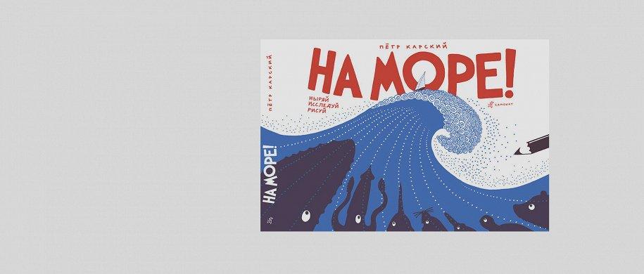 удивительных, интересных и захватывающих книг о море