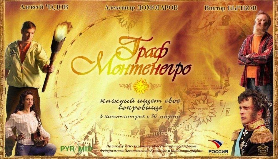 Кино: «Граф Монтенегро»