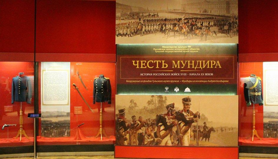 Выставки: Честь мундира: история российских войск XVIII — начала XX века