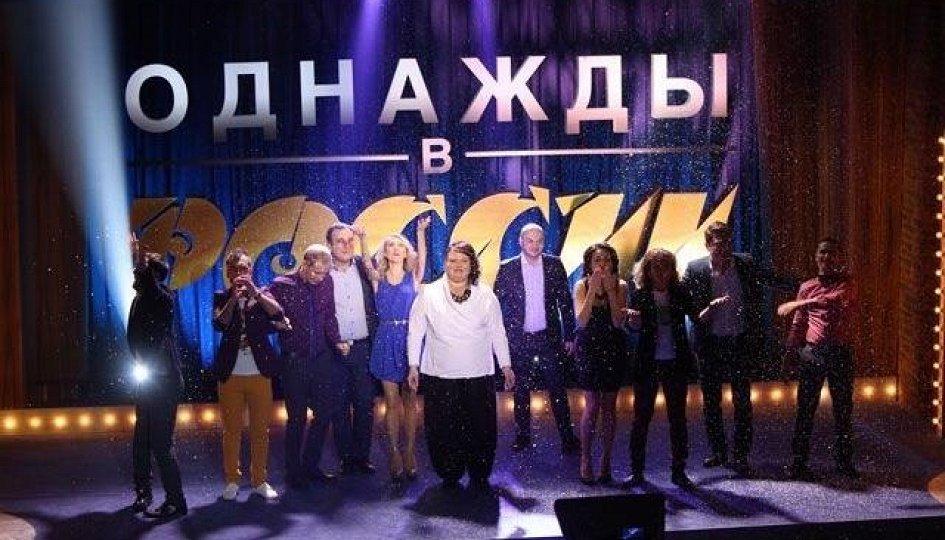 Концерты: «Однажды в России»