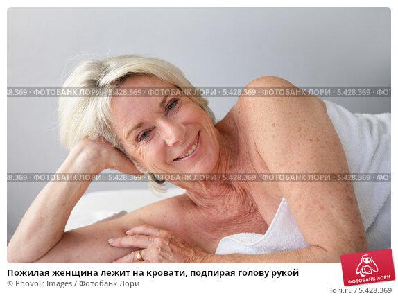 Знакомство с пожилой женщиной для секса