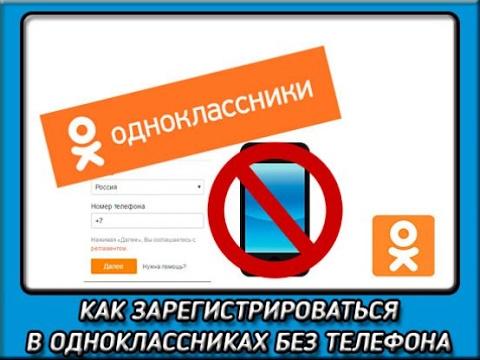 Виртуальный номер телефона для регистрации на одноклассниках