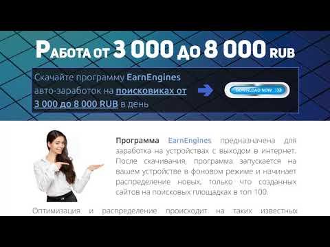 Программа которая помогает заработать в интернете