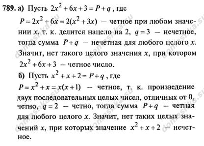 Гдз по математике 7 класс нешков учебник