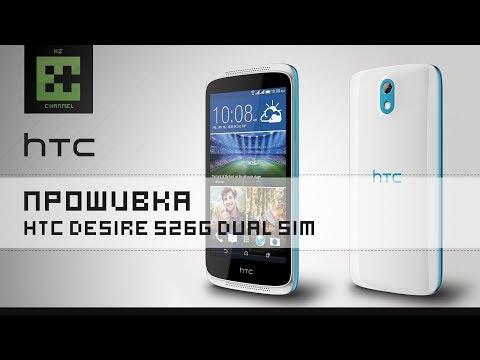 Htc download firmware