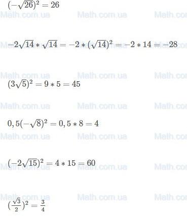 Гдз по математике алгебре 7 класс 2014