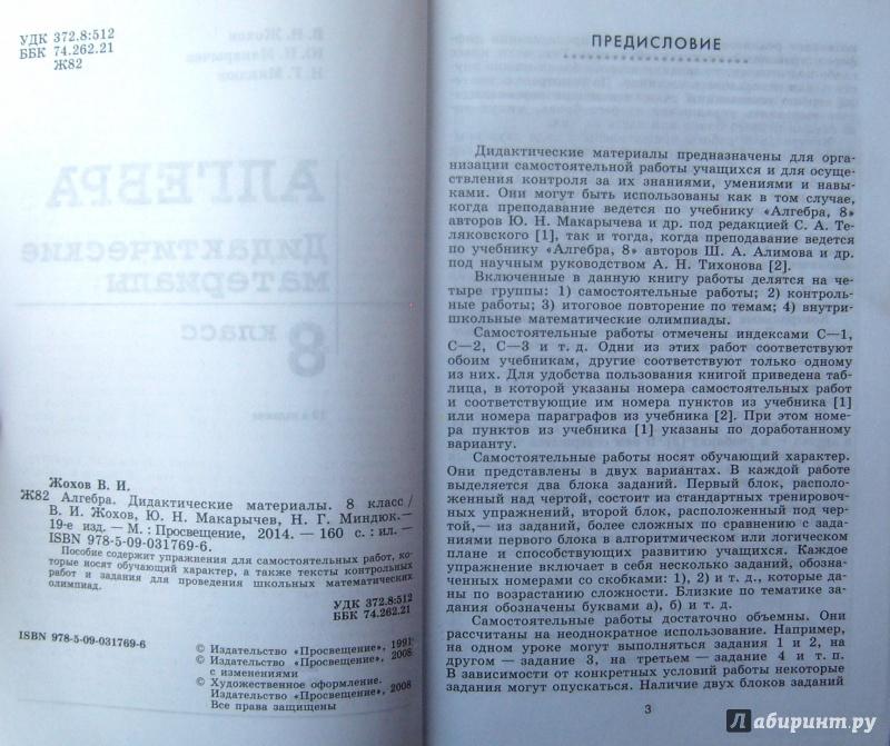 Гдз по математике 8 класс дидактический материал макарычев миндюк