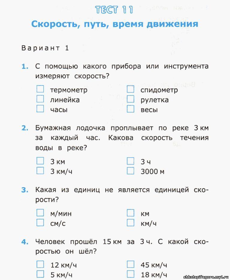 Тест по математика 6 класс с ответами