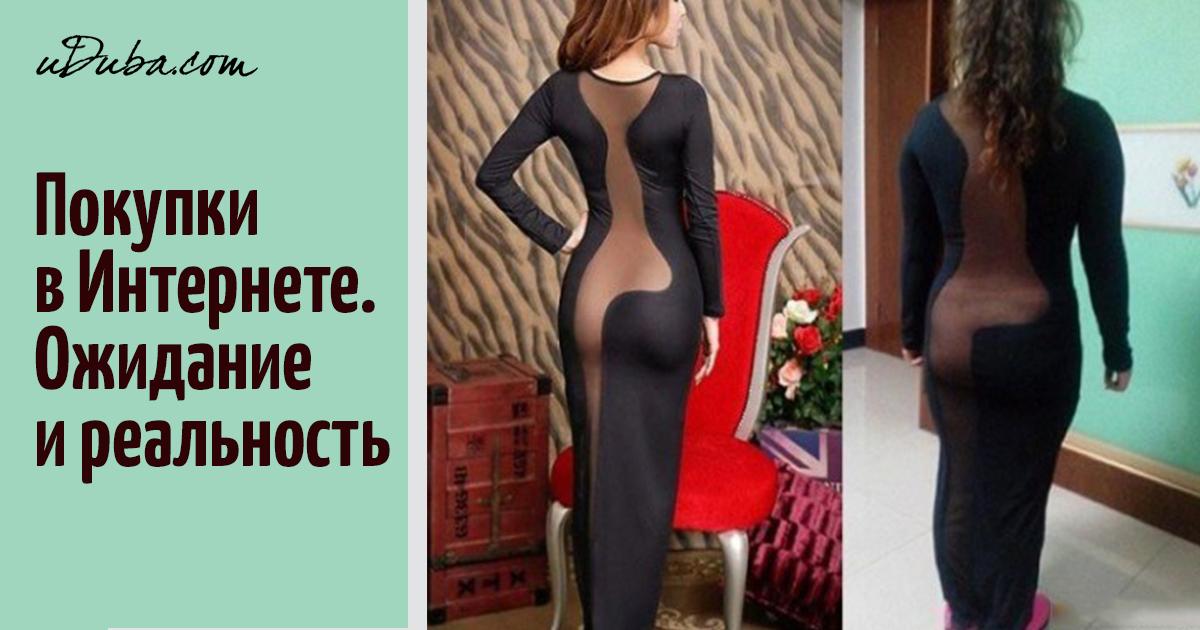 Покупают ли у вас одежду с алиэкспресс