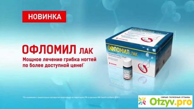Экзодерил лак от грибка ногтей отзывы цена в спб в аптеке озерки