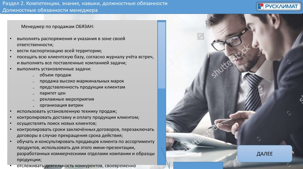 Должностная инструкция менеджер по контекстной рекламе