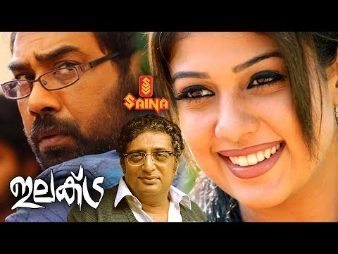 Ivide (2015) Movierulz DVDRip Malayalam Full Movie Watch